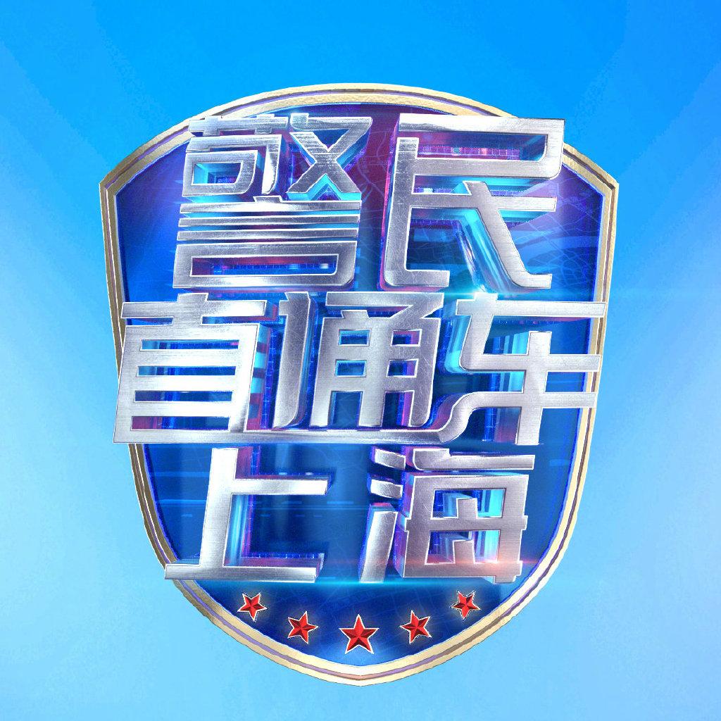 警民直通车-上海