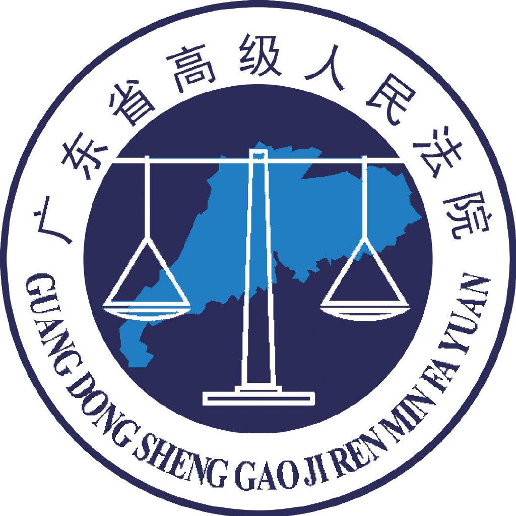 广东省高级人民法院