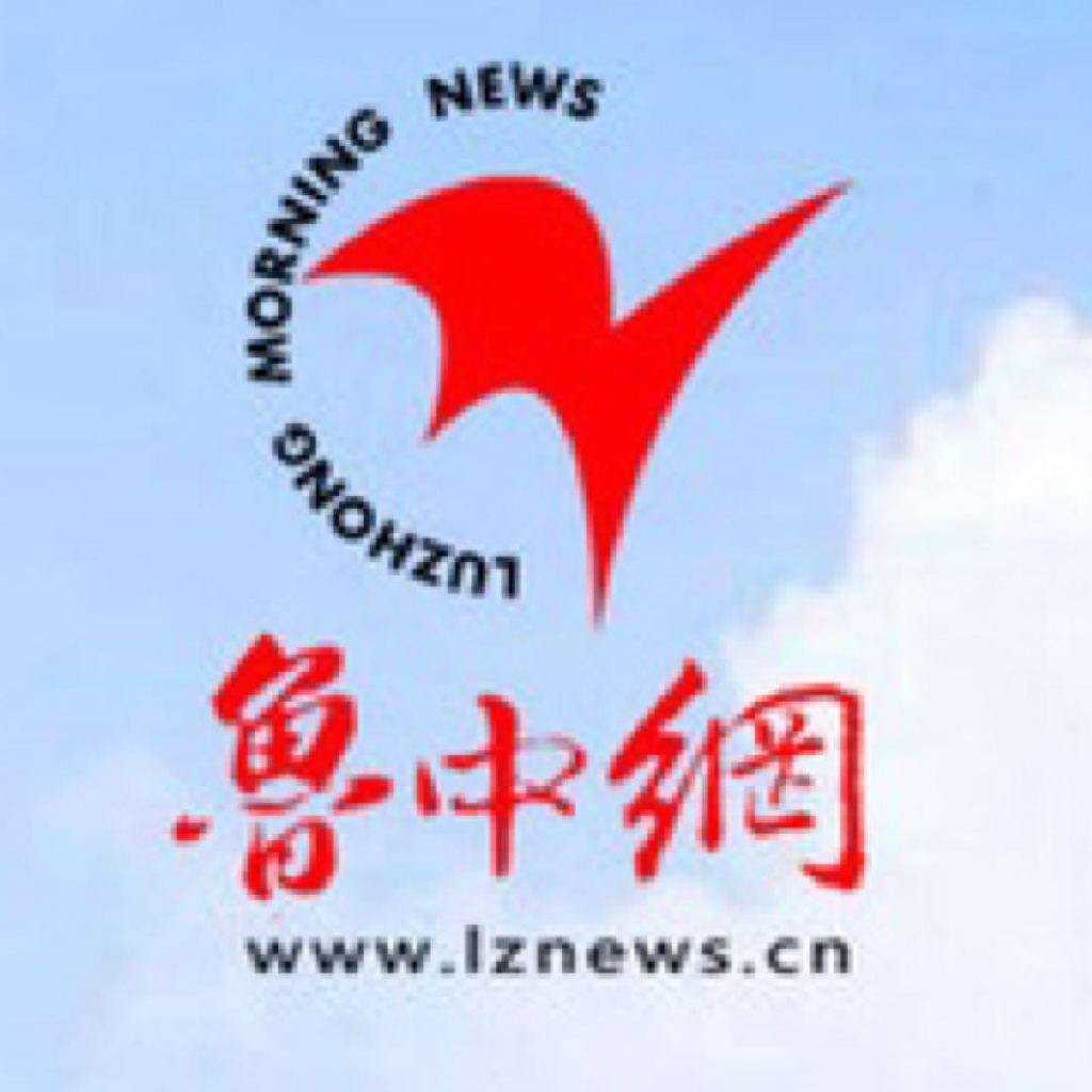 鲁中网系鲁中晨报官网,立足淄博,覆盖山东,是集新闻、生活资讯和服务信息于一体的主流网络媒体。