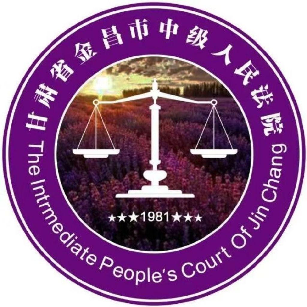 金昌市中级人民法院
