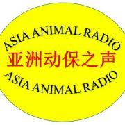 亚洲动保之声微博照片