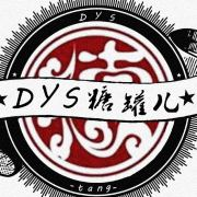 DYS糖罐儿微博照片