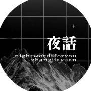 夜話·张嘉元微博照片