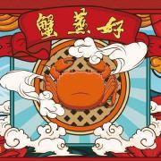 蟹蒸好官方微博微博照片