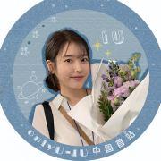 onIyU-IU中国首站
