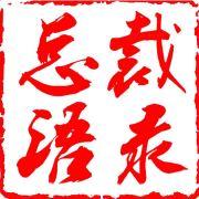 总裁语录微博照片