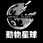 動物星球AP
