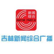 吉林新闻综合广播