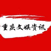 重庆文娱资讯
