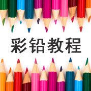 彩铅作品和彩铅教程!彩铅画入门和提高,投稿请发私信。