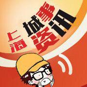 上海城事资讯