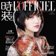 时装LOFFICIEL杂志