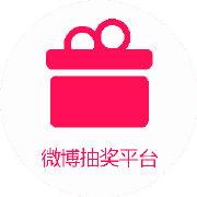 微博抽奖平台微博照片