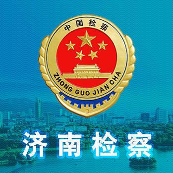 济南市人民检察院官方微博