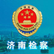济南市人民检察院
