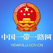 中国一带一路网