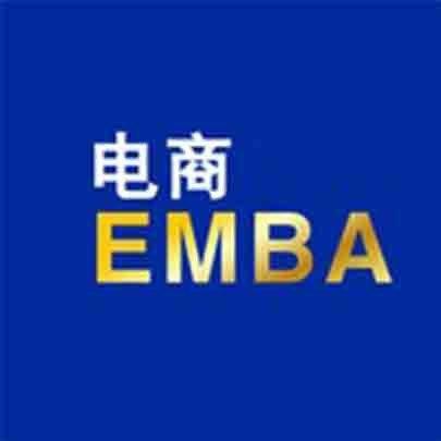 电商EMBA