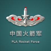 中国火箭军微博照片