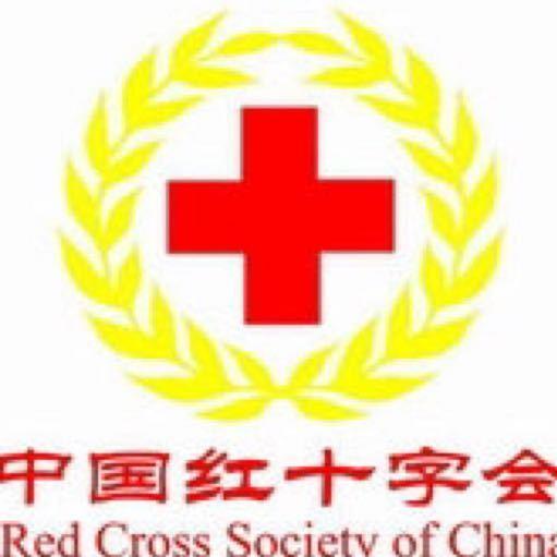 中国红十字会总会