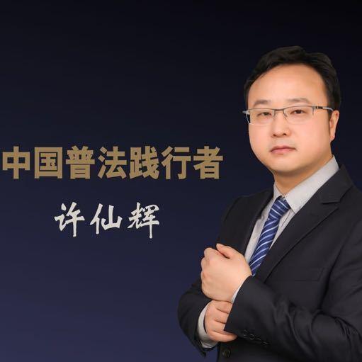 律师许仙辉