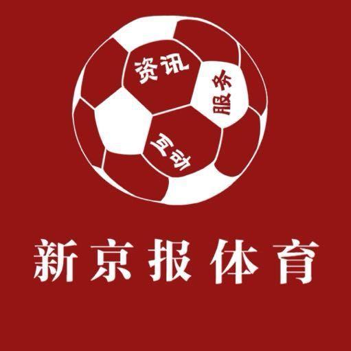 新京报体育