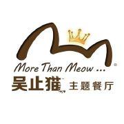 Morethanmeow吴止猫