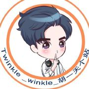 Twinkle_winkle_胡一天个站