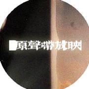 原声带放映丨0108x0912微博号照片