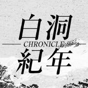 白洞紀年·CHRONICLE丨阿雲嘎微博照片