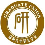郑州大学研究生会