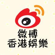 微博香港娛樂