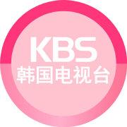 KBS韓國電視台
