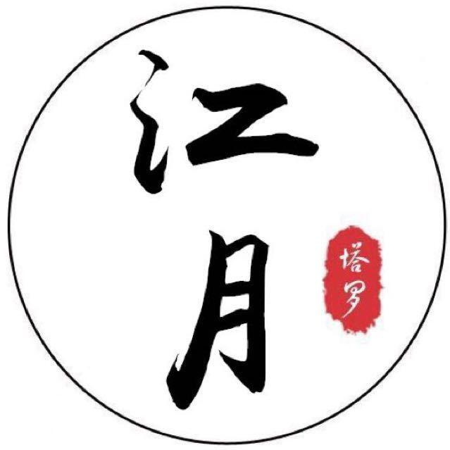 占卜微信:pok364,塔罗,占星推运,分手复合,婚姻正缘,事业财运