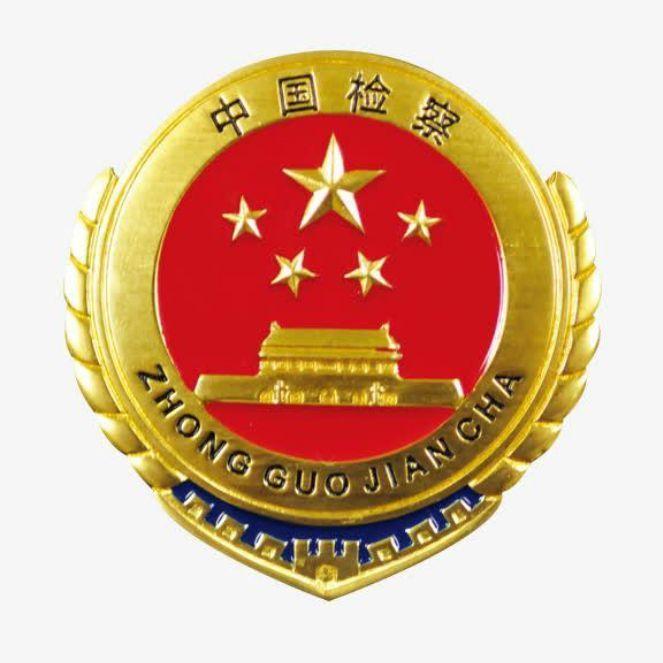 平阴县人民检察院官方微博