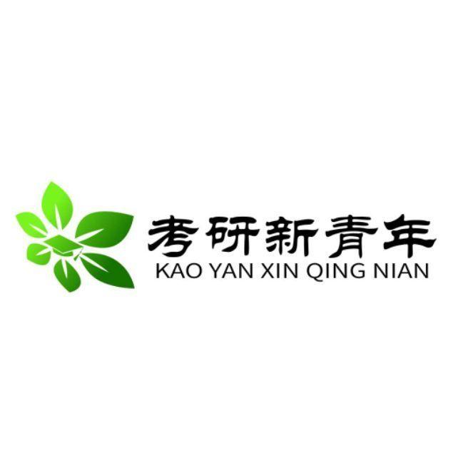 公众号@考研新青年   vx:ksyan2   获取免费资料!