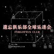 遗忘俱乐部全球乐迷会微博照片