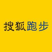 搜狐跑步微博照片