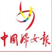 中国妇女报