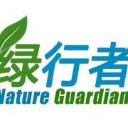 绿行者环境保护公益中心