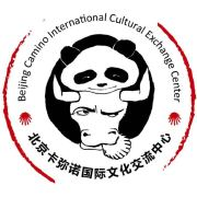 北京卡弥诺国际文化交流中心