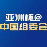 亚洲杯中国组委会微博照片