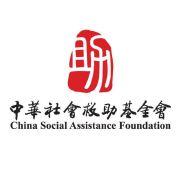 中华社会救助基金会