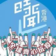 有人给岑子杰寄了一个装有刀片的威胁包?香港网民质疑