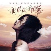 北京女子图鉴官微微博照片