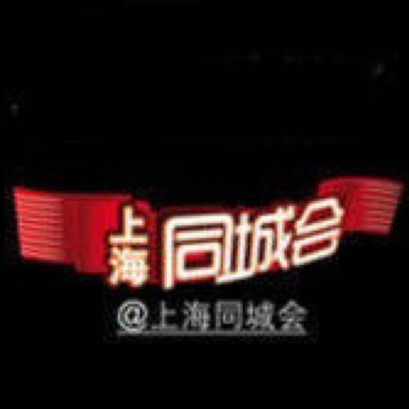 上海同城会