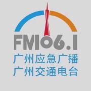 广州交通电台