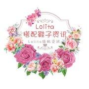 Lolita搭配鞋子资讯微博照片