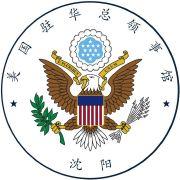 沈阳美国领事馆