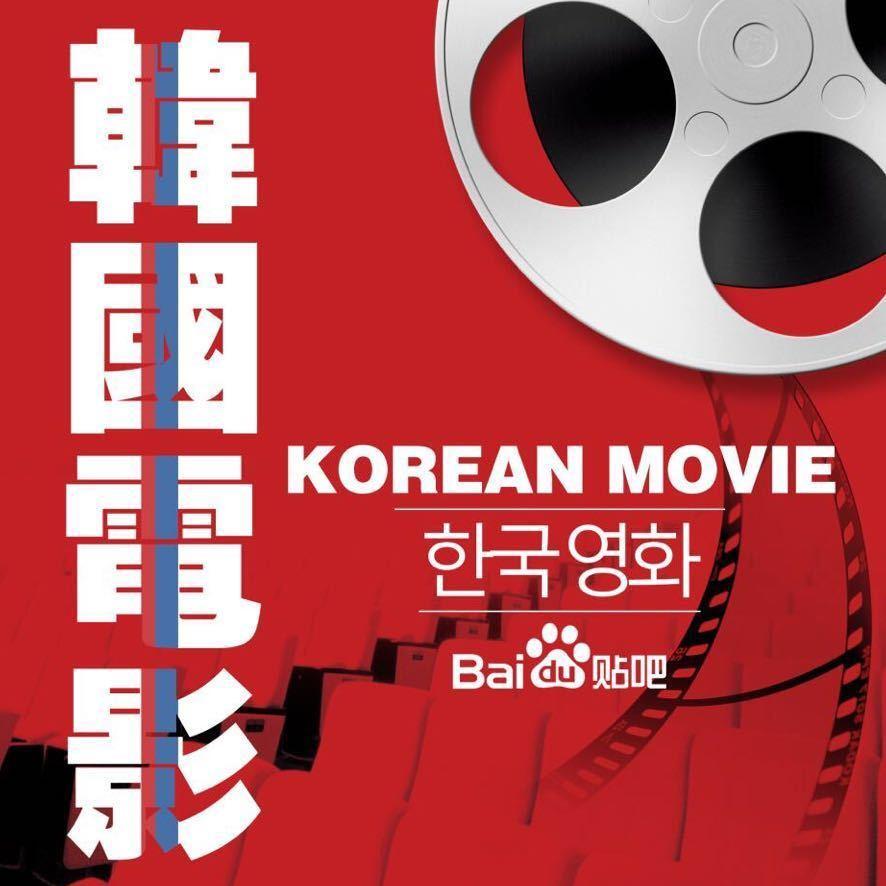 百度韩国电影吧