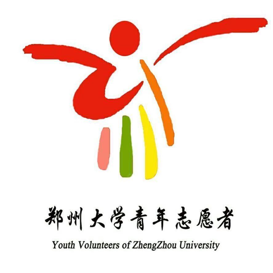 郑州大学青年志愿者